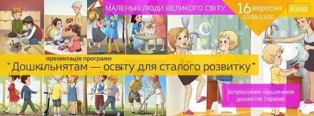 prezentaciya_esd_ua_